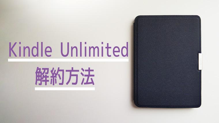 Kindleunlimited解約