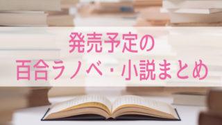 発売予定の百合ラノベ・小説