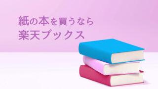 楽天ブックス,紙の本,おすすめ